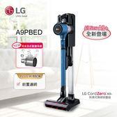 LG-直立式手持無線吸塵器A9PBED(藍)