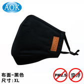 AOK 防空汙口罩 純棉布口罩 (布面-黑色XL) 1入/包 (防護PM2.5、霧霾)【2014803】