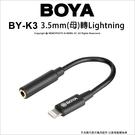 Boya 博雅 BY-K3 麥克風轉手機 平板 音源線 3.5mm TRRS轉Lightning【可刷卡】薪創數位