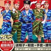 兒童表演服裝 兒童合唱團演出服迷彩服套裝軍裝 cosplay SDN-0089