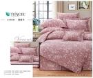 【名流寢飾家居館】薇妮卡100%天絲.60支.超柔觸感.特大雙人床包組兩用鋪棉被套全套