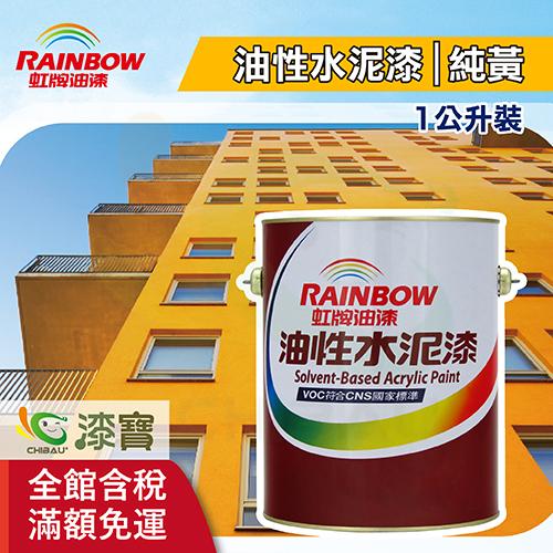 【漆寶】虹牌油性水泥漆 618純黃 (1公升裝)