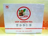 天然磨坊~百合杏仁茶(25公克X24包/盒)~