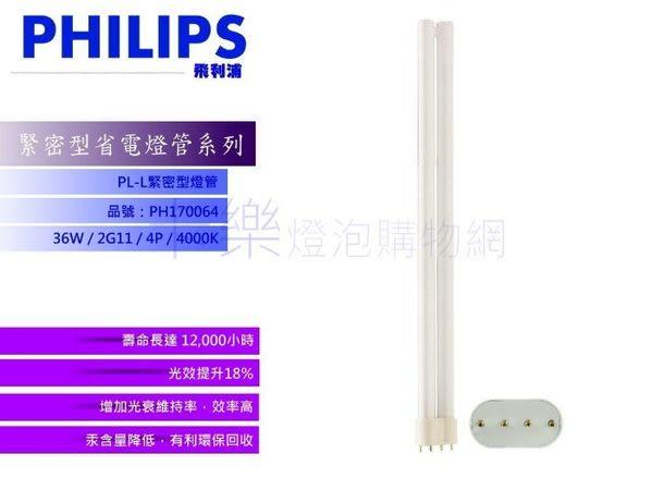 PHILIPS飛利浦 PL-L 36W 840 4000K 冷白光 4P 緊密型燈管_PH170064