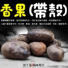 柳丁愛 帶殼香果50G【A117】孜然粉...