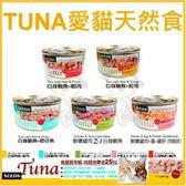 *KING WANG*【24罐組】《聖萊西》TUNA愛貓天然食-70g 白身鮪魚