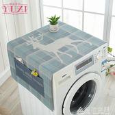 海爾美的洗衣機罩波輪全自動滾筒棉麻套通用布藝小天鵝鬆下防塵罩 名購居家