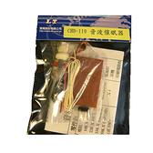 音波催眠器套件 CHD-119