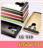 【萌萌噠】LG V10 H962  拉絲戰神保護殼 二合一軟硬組合款 全包式防摔 手機殼 手機套
