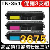 【三彩組合 ↘3675元】Brother TN-351 相容碳粉匣 適用HLL8250CDN HLL8350CDW MFCL8600CDW MFCL8850CDW