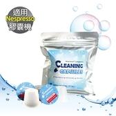 清潔膠囊 膠囊咖啡機 清潔商品 Nespresso 膠囊咖啡機專用 (CLN-01)