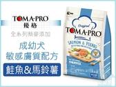 【寵愛家】優格蔾麥系列 成幼犬敏感膚質配方[鮭魚+馬鈴薯]3公斤