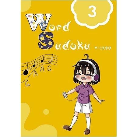英文單字數獨(3):Word Sudoku