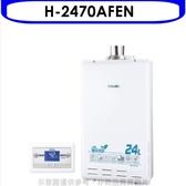 (全省安裝)櫻花【H-2470AFEN】24公升強制排氣熱水器天燃氣