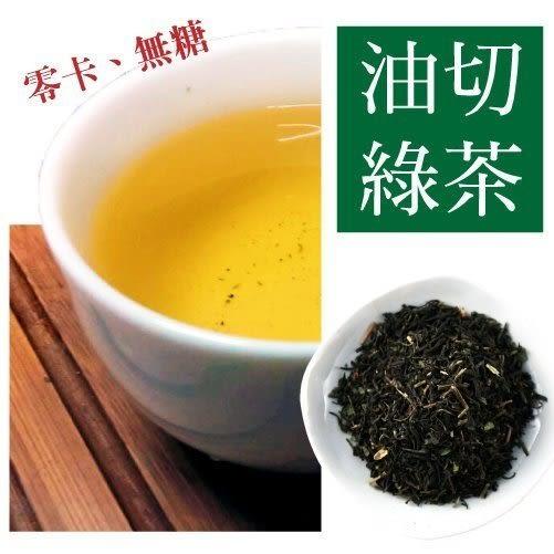 油切綠茶包 去油解膩 清爽窈窕 武靴葉、頂級綠茶 健康養生 1包(20小包)  【正心堂】