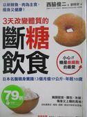 【書寶二手書T1/養生_MQT】3天改變體質的斷糖飲食_西?俊二