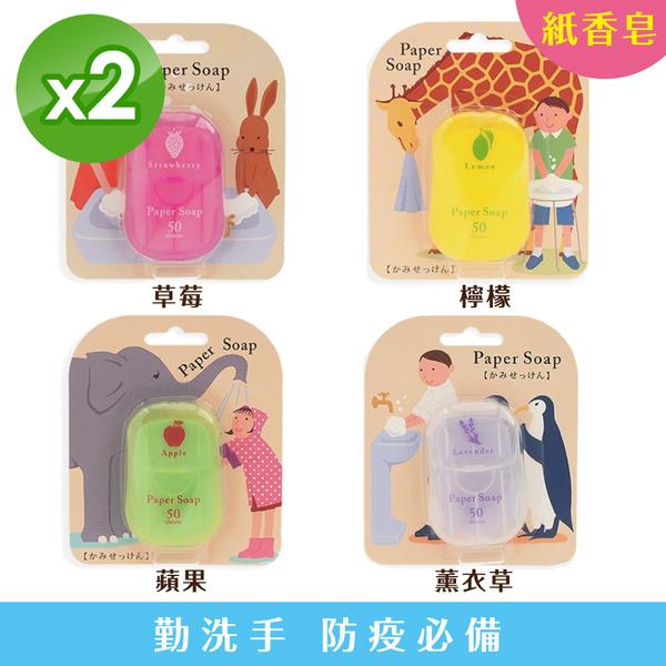 CHARLEY 紙香皂 紙肥皂 50枚*2入 【勤洗手~出國好幫手】  ◇iKIREI