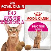 【zoo寵物商城】FHN 新皇家飼料《E42挑嘴成貓營養滿分配方》4KG