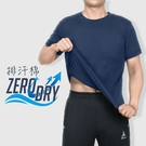 HODARLA ZERO DRY男機能排汗棉短袖T恤(台灣製 抗UV 反光 上衣 慢跑 免運 ≡排汗專家≡
