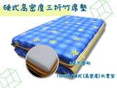 高密度硬式竹席墊(4CM)表皮非常涼快而不傷親密的肌膚.(3*6.2尺)