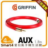 【愛拉風 X 專業音樂嚴選】 三色 Griffin Premium 鍍金扁平 低干擾 立體聲 3.5mm音源線 易收納 AUX輸入