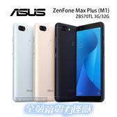 ASUS ZenFone Max Plus (M1) ZB570TL 3G/32GB 5.7吋 贈9H玻璃貼