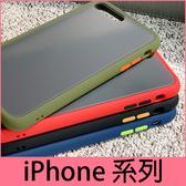 【萌萌噠】iPhone X XR Xs Max 6s 7 8 plus 幻影磨砂系列 簡約撞色 半透明果糖磨砂殼 全包防摔手機殼
