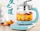 美的養生壺全自動加厚玻璃多功能電熱燒水壺花茶壺煎藥煮茶器迷你  極客玩家  igo  220v