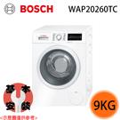 【Bosch 博世】9公斤 滾筒式洗衣機 WAP20260TC 基本安裝免運費