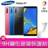 分期0利率 三星 SAMSUNG Galaxy A7 2018版 4G/128G 智慧型手機 贈『9H鋼化玻璃保護貼*1』