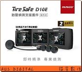 【福笙】PAPAGO TireSafe D10E 胎壓偵測支援套件 胎壓偵測器 支援GOSAFE 350mini S30 30G 51G 760 790 S780 S36G S70G