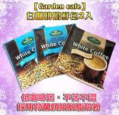《Garden cafe》白咖啡嚐鮮包x2入