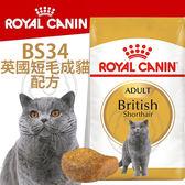 【zoo寵物商城】FBN 新皇家飼料《英國短毛成貓BS34配方》4KG