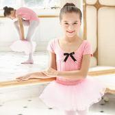 618好康鉅惠 夏季芭蕾舞裙兒童舞蹈服女童短袖連體演出服