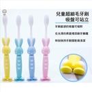 牙刷 兒童牙刷 造型牙刷 韓版兒童牙刷 小兔吸盤式附蓋4入/組