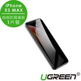 現貨Water3F綠聯 iPhone XS MAX 9H鋼化玻璃保護貼 9D曲面防窺滿版