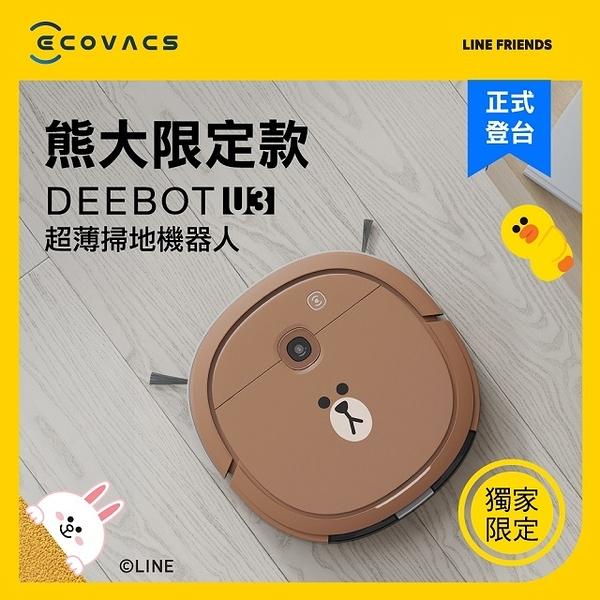 【熊大聯名款】科沃斯ECOVACS DEEBOT U3 LINE FRIEDNS 熊大掃地機器人 聯強公司貨