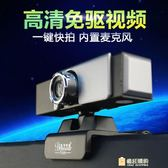 藍高清攝像頭 帶麥克風筆電台式電腦電視用視頻頭免驅一件免運