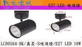 數位燈城 LED-Light-Link 【 LCD0564-BK / 真柔-S 吸頂燈 - 黑色 】E27 / PAR20