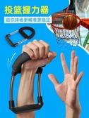 臂力器男籃球投籃訓練腕力器專業小前臂手腕力量訓練家庭健身器材YXS 七色堇