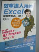 【書寶二手書T1/電腦_MDW】效率達人用的Excel和你想的不一樣!144招絕對秒殺操控術_艾凡斯