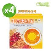 【生達-Vaung凡可】牛蒡棗杞茶*4盒組合(10包/盒)