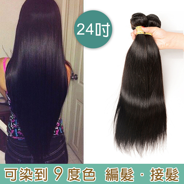100%真髮髮廉優質健康原生髮-24吋【RA-24】壓縮管接髮/十字編髮接髮/美髮批發☆雙兒網☆