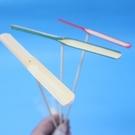 台灣製 竹蜻蜓 標準型 竹製竹蜻蜓 彩繪竹蜻蜓/一支入{定15} DIY竹蜻蜓 空白竹蜻蜓 童玩竹蜻蜓