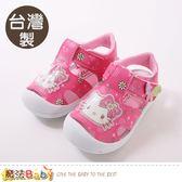 女童鞋 台灣製Hello kitty正版美型護趾防撞涼鞋 魔法Baby