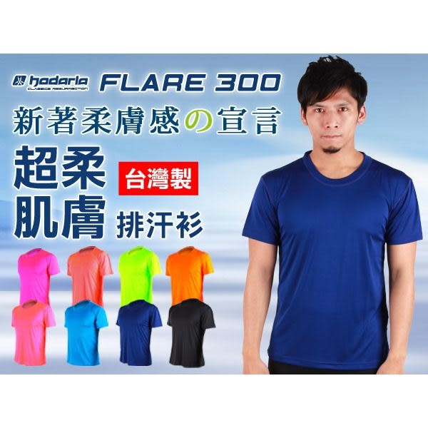 HODARLA FLARE 300 超柔肌膚排汗衫 ≡體院≡