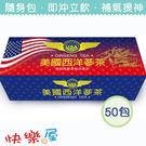 美國西洋蔘茶禮盒(50包)