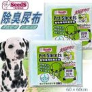 【zoo寵物商城】寵物甜心PET SWEET》超值經濟包 PSP-150/300 犬貓用尿墊