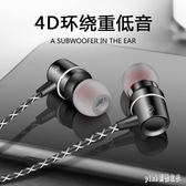 耳機入耳式4D立體音效金屬重低音炮蘋果安卓手機通用運動魔音耳塞 js6698『Pink領袖衣社』