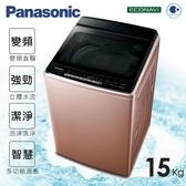 10月到貨贈康寧晶鑽鍋1.5L【國際牌】15kg新節能淨化雙科技。變頻直立式洗衣機/金 NA-V168EB-PN